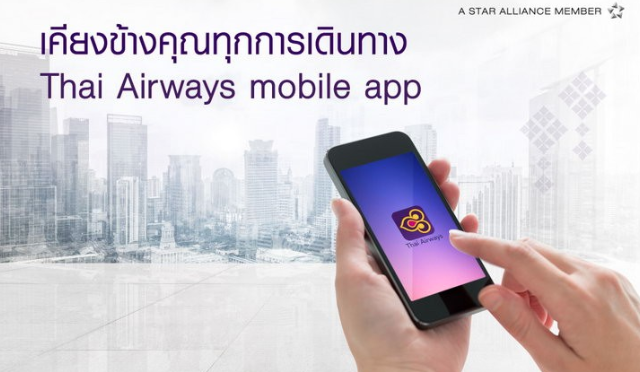 Thai Airways introduces mobile app